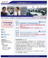 言語教育研究センター