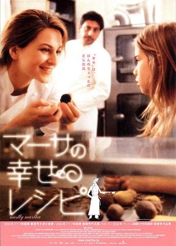『マーサの幸せレシピ』