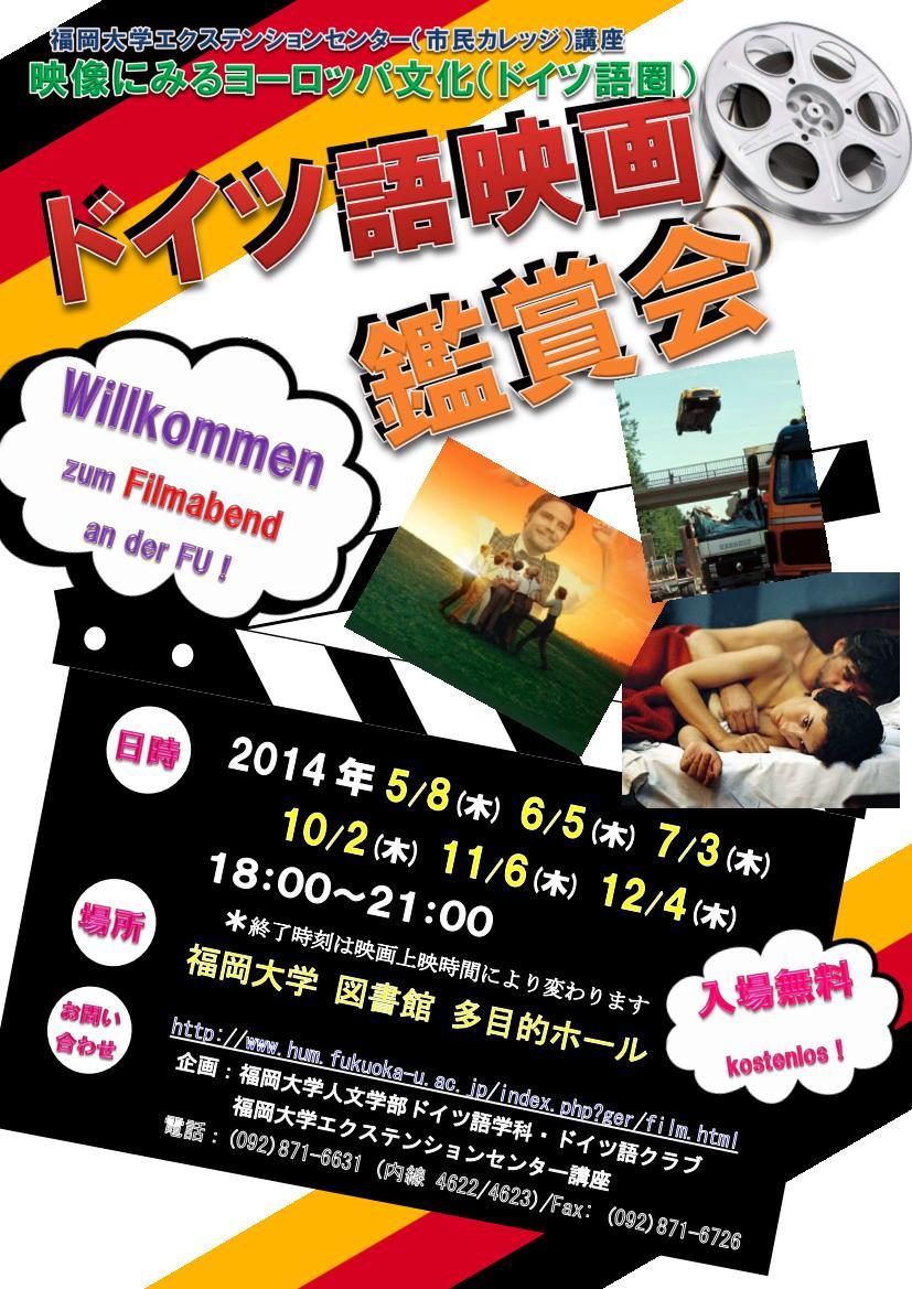 2014年度ドイツ語映画鑑賞会ポスター
