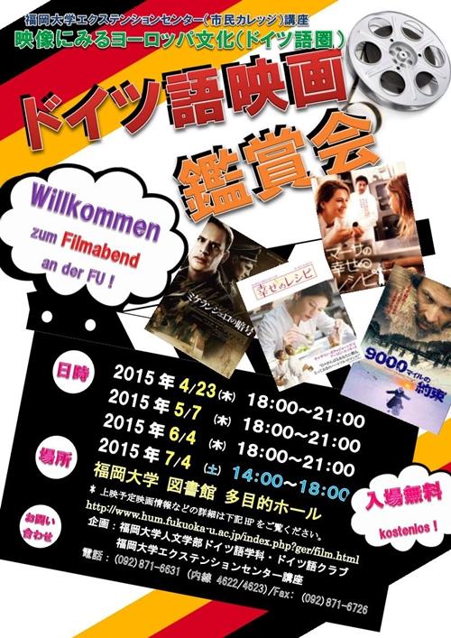 2015年度ドイツ語映画鑑賞会ポスター