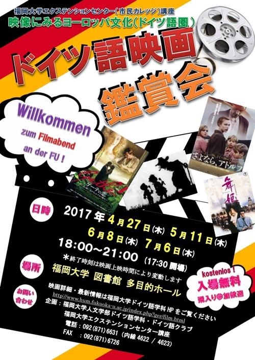 2017年度ドイツ語映画鑑賞会ポスター