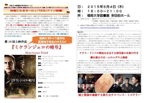 映画鑑賞会パンフレット