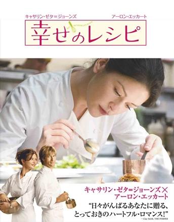 『幸せのレシピ』