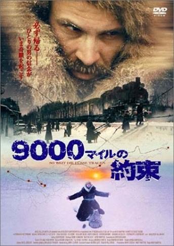 『9000マイルの約束』