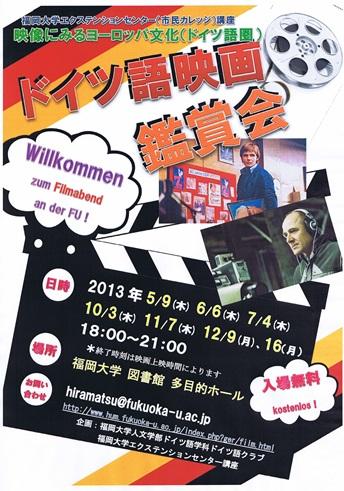 2013年度ドイツ語映画鑑賞会ポスター