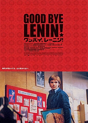 グッバイ、レーニン!